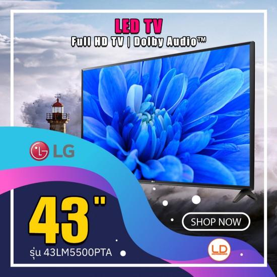 LG 43 นิ้ว รุ่น 43LM5500PTA Full HD Digital TV