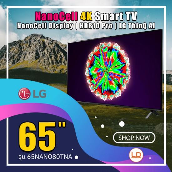 LG 65 นิ้ว NANO80 รุ่น 65NANO80TNA NANO80 4K UHD SMART NANOCELL LED TV