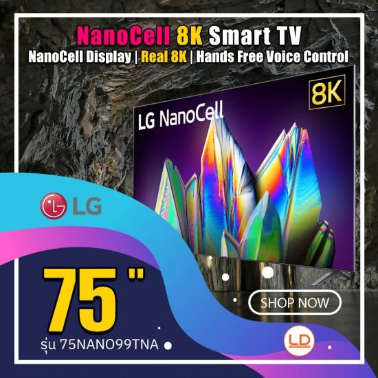 LG 75 นิ้ว 8K NanoCell รุ่น 75NANO99TNA 8K NanoCell 75NANO99 α9 Gen3 AI 8K Smart TV