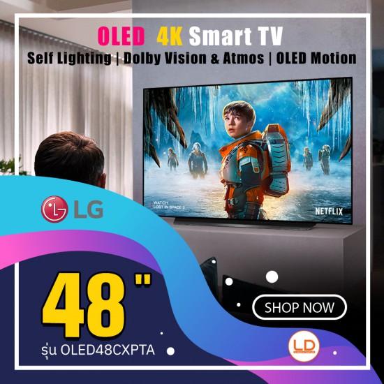 LG 48 นิ้ว OLED รุ่น OLED48CXPTA CX 4K Smart OLED