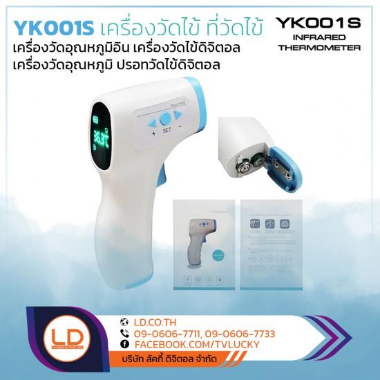 YK001S เครื่องวัดไข้ ที่วัดไข้ เครื่องวัดอุณหภูมิอิน เครื่องวัดไข้ดิจิตอล เครื่องวัดอุณหภูมิ ปรอทวัดไข้ดิจิตอล