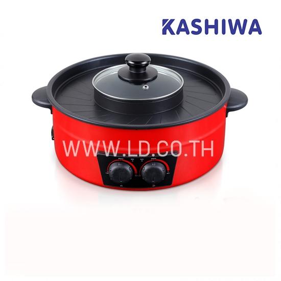 KASHIWA หม้อสุกี้ เต่าย่างเกาหลีไฟฟ้า BBQ รุ่น KW-309 เตาบาบีคิว เตาย่างหมูกระทะ