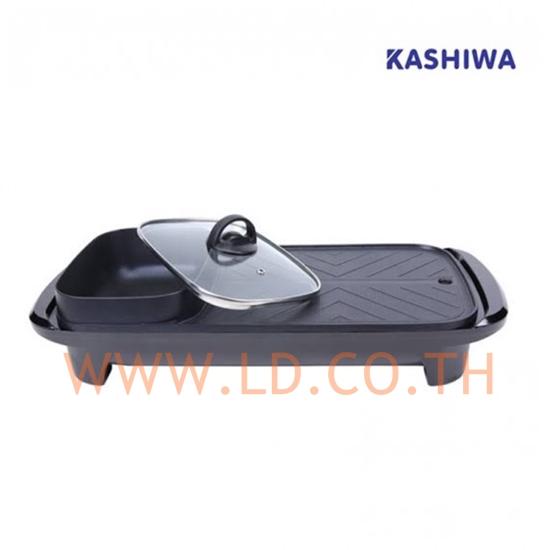 KASHIWA เตาปิ้งย่าง ชาบู รุ่น KW-308 เตาย่างบาบีคิว เตาย่างไฟฟ้า เตาย่างพร้อมหม้อต้ม เตาย่างเอนกประสงค์