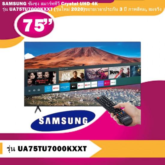 SAMSUNG 75นิ้ว รุ่น UA75TU7000KXXT TU7000 Crystal UHD 4K Smart TV (2020)
