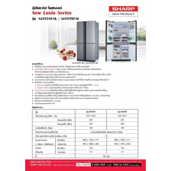 ตู้เย็น MULTI-DOORS SHARP SJ-FX74T-SL 20.5 คิว สีเงิน อินเวอร์เตอร์
