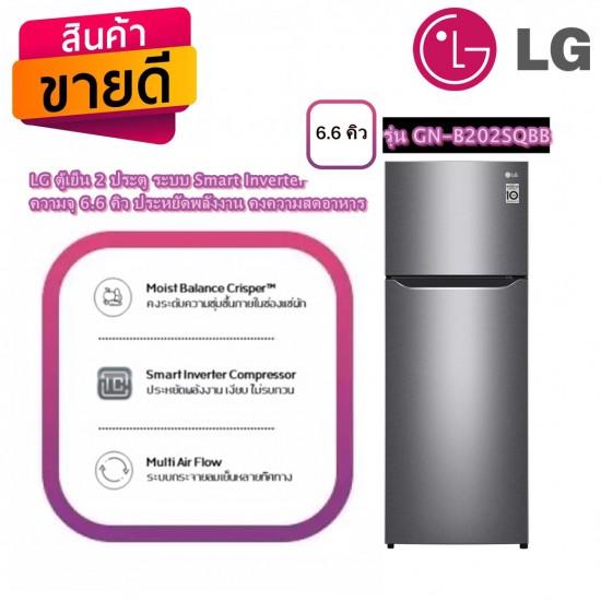 LG ตู้เย็น 2 ประตู ระบบ Smart Inverter ความจุ 6.6 คิว รุ่น GN-B202SQBB ประหยัดพลังงาน คงความสดอาหาร