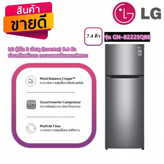 LG ตู้เย็น 2 ประตู Inverter 7.4 คิว รุ่น GN-B222SQBB ประหยัดพลังงาน กระจายลมเย็นหลากทิศทาง